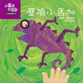 【中文繪本】歷險小馬家