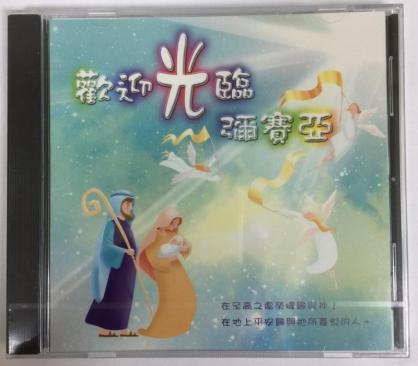 <歡迎光臨>音樂劇精緻CD
