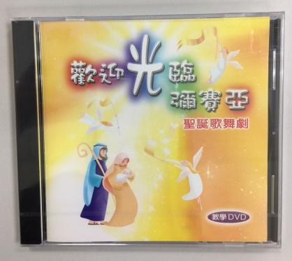 < 歡迎光臨 > 音樂劇 精緻教學DVD