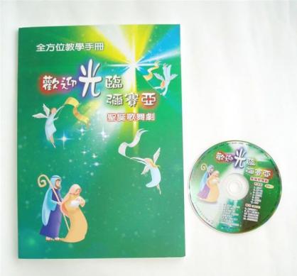 < 歡迎光臨彌賽亞 > 歌舞劇 教學手冊含CD