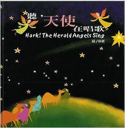 【中文繪本】聽天使在唱歌(加贈CD)
