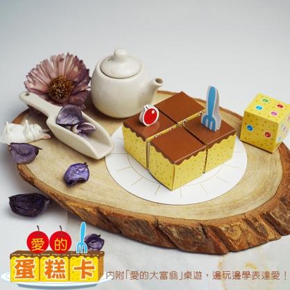 【限購20張以上】愛的蛋糕卡