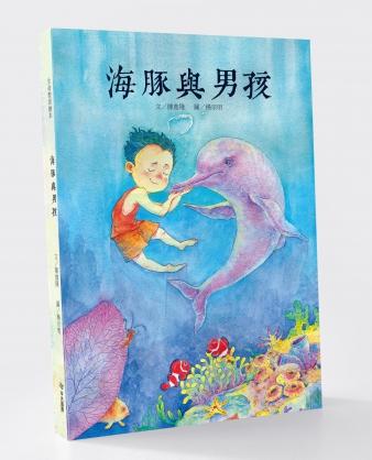 【中文繪本】海豚與男孩