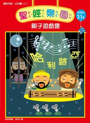 聖經樂園-親子遊戲書<家庭版>31K