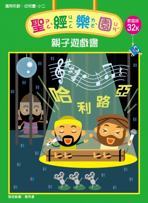聖經樂園-親子遊戲書<家庭版>32K