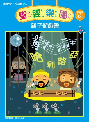 聖經樂園-親子遊戲書<家庭版>33K
