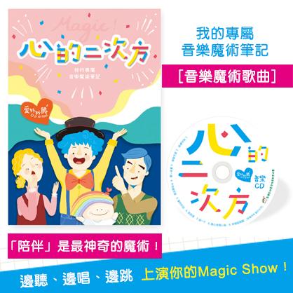 【愛好好聽 親子療癒系(三)】 Magic!心的二次方