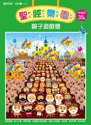 聖經樂園-親子遊戲書<家庭版>35L