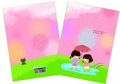 生命教育資料夾- 雨傘(A4)