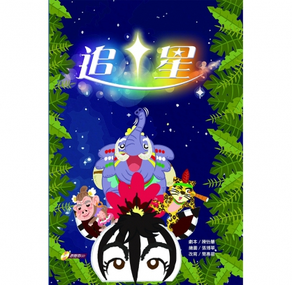【戲劇繪本】追星 (加贈CD)