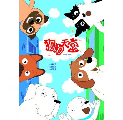 【戲劇繪本】狗狗天堂 (加贈CD)