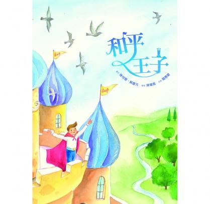 【戲劇繪本】和平王子 (加贈CD)