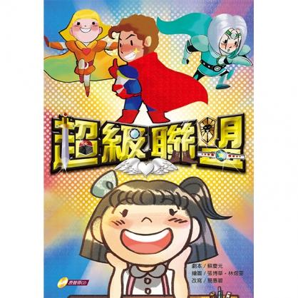 【戲劇繪本】超級聯盟 (加贈CD)