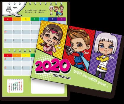 【限時優惠】~~~買一送一【超級聯盟2020 年曆】