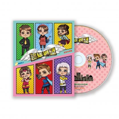 【超級聯盟】音樂劇CD <買十送一>