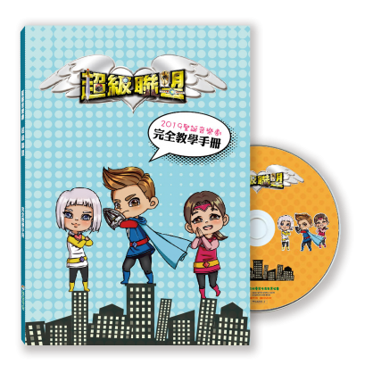 【超級聯盟】完全教學手冊+資料光碟