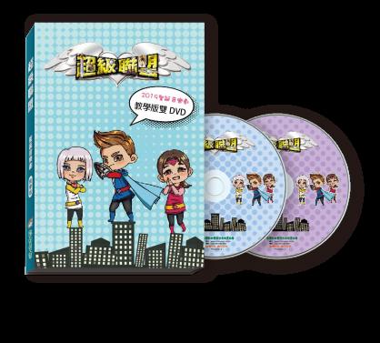 【超級聯盟】教學雙DVD