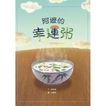 【中文繪本】阿嬤的幸運粥