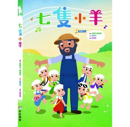【戲劇繪本】七隻小羊 (加贈CD)