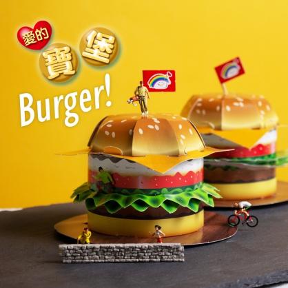 愛的寶堡漢堡卡