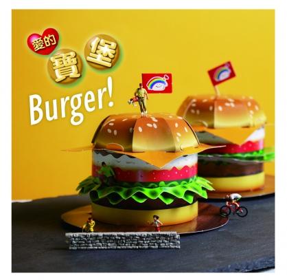 【限購20張以上】愛的寶堡漢堡卡
