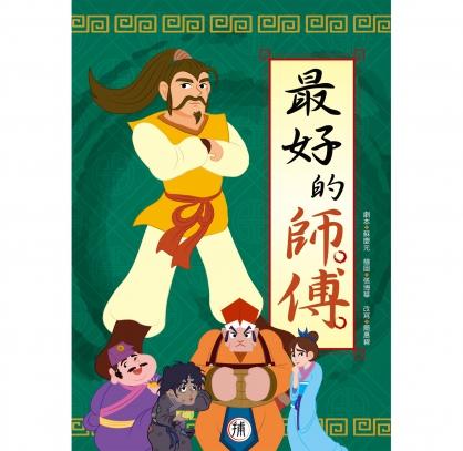 【戲劇繪本】最好的師傅繪本(加贈CD)