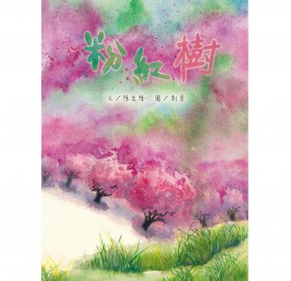 【中文繪本】粉紅樹