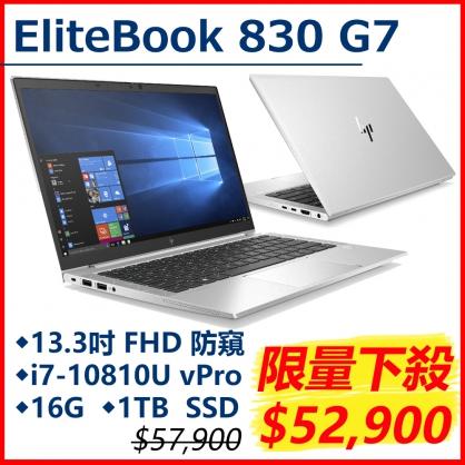 【現貨3日內到貨】HP Elitebook 830 G7【21P18PA】