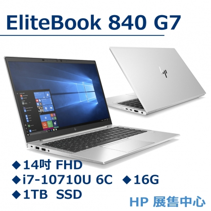 【現貨3日內到貨】HP Elitebook 840 G7【2R720AV】