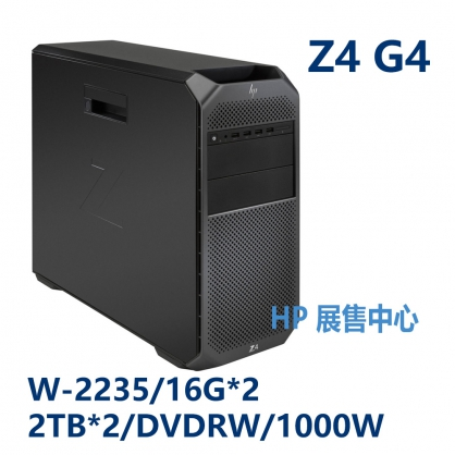 HP Z4 G4 【贈HP商用24吋螢幕】