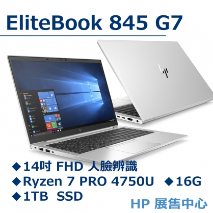 【現貨3日內到貨】HP Elitebook 845 G7【2D5J8PA】10元加購Travel Hub G2