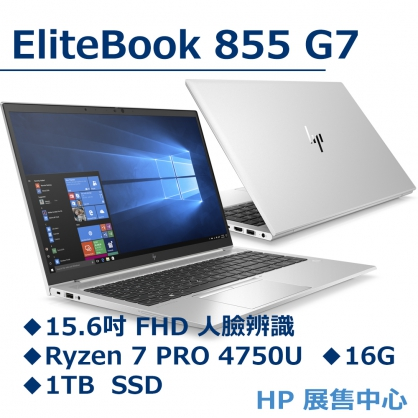 HP Elitebook 855 G7【2D5K1PA】10元加購Travel Hub G2