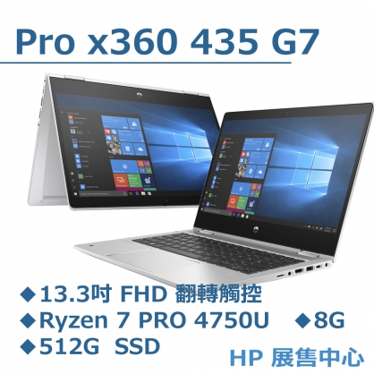 HP Probook x360 435 G7【3S071AV】10元加購Travel Hub G2