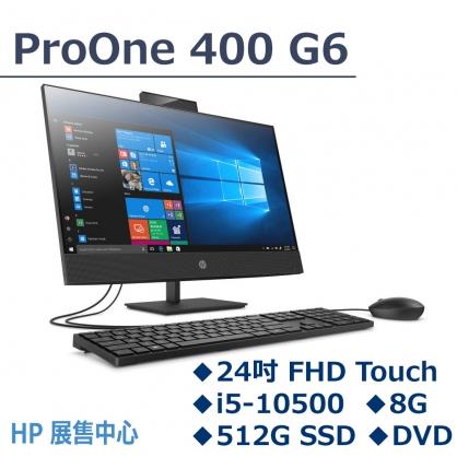 """HP ProOne 400 G6 AIO【2Q7H6PA】23.8"""" FHD Touch"""