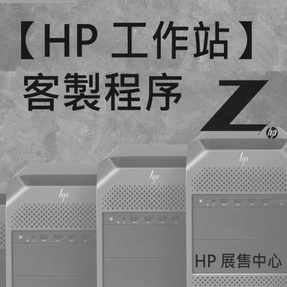 【HP 工作站 客製流程】Z4 G4