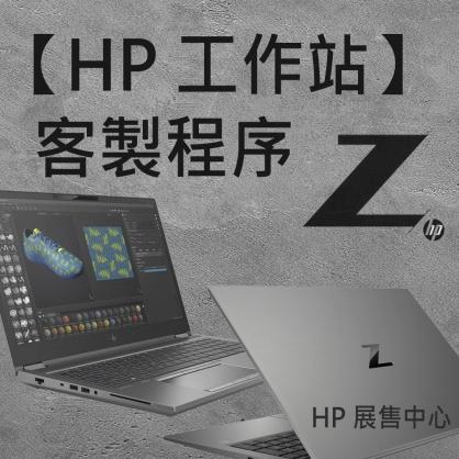 【HP 工作站 客製流程】Zbook 全系列