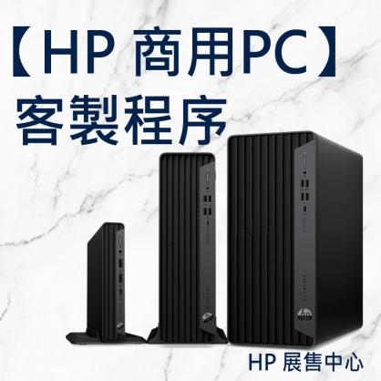 【HP 商用電腦 客製流程】ProDesk/EliteDesk 全系列