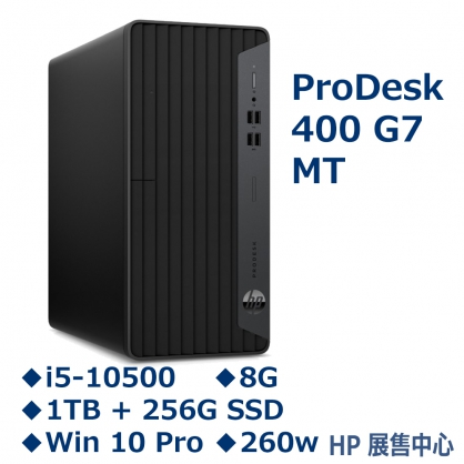 HP Prodesk 400 G7 MT【2N3C5PA】