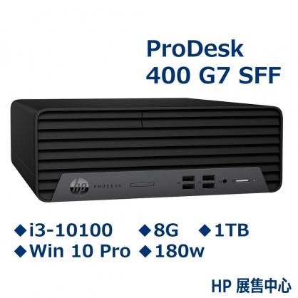HP Prodesk 400 G7 SFF【2N3C6PA】