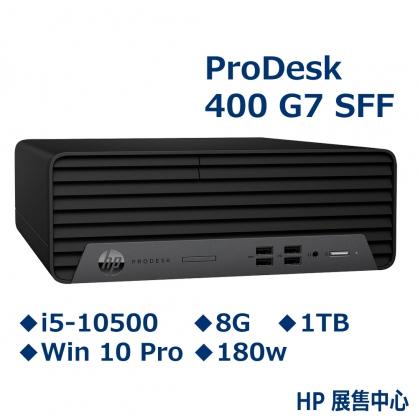 HP Prodesk 400 G7 SFF【2N3C7PA】
