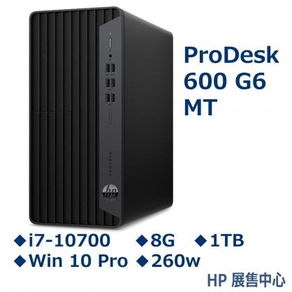 HP Prodesk 600 G6 MT【2N5W5PA】