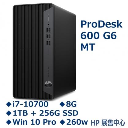 HP Prodesk 600 G6 MT【2N5Q4PA】