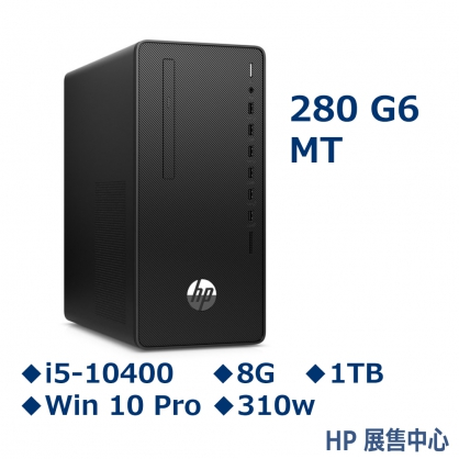 HP 280 G6 MT【2Q4L5PA】