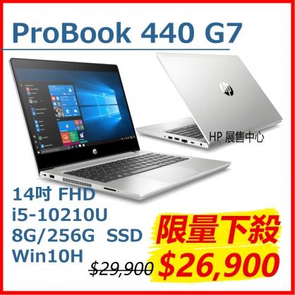 【現貨3日內到貨】HP Probook 440 G7【6XJ55AV】贈Microsoft365