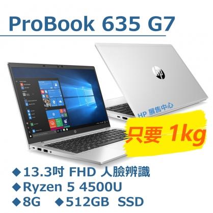 HP ProBook 635 Aero G7 【2R7C8PA/182V8AV】