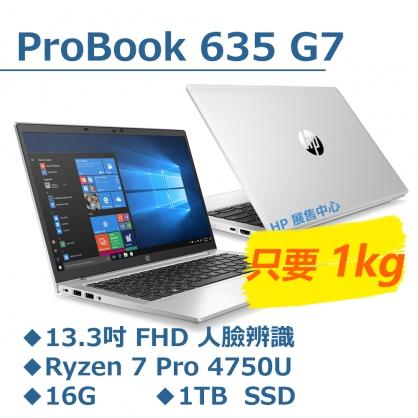【現貨3日內到貨】HP ProBook 635 Aero G7 【2R7D0PA/201J0AV】10元加購Travel Hub G2