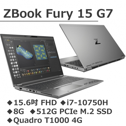 HP Zbook Fury 15 G7【9VS25AV】10元加價GO!