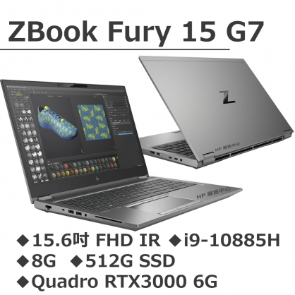 HP Zbook Fury 15 G7【2V3E7PA】10元加價GO!