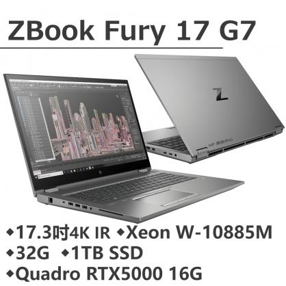 HP Zbook Fury 17 G7【2V3H7PA】10元加價GO!