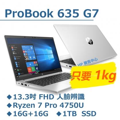 HP ProBook 635 Aero G7 【2R7D0PA/201J0AV】